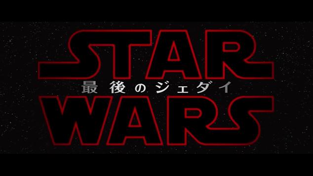 【解禁】スターウォーズエピソード8最後のジェダイ予告編!!!!(日本語字幕付き)