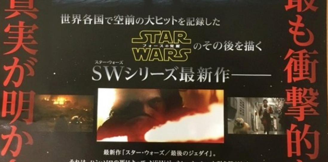 スターウォーズ エピソード8日本のチラシに海外ファンがザワついている。