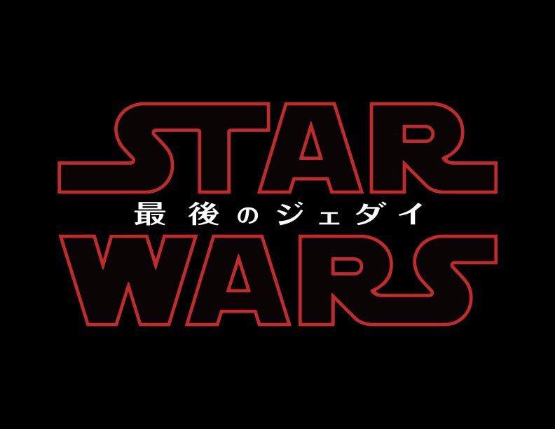 【最新予告解禁】スターウォーズエピソード8最後のジェダイ予告第二弾/日本語字幕付
