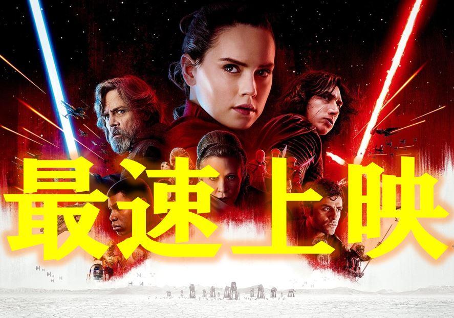 【最後のジェダイ最速上映】12/14先行上映が決定!!!チケット販売開始は11月14日!!!!