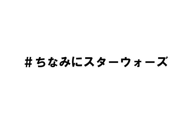 『#ちなみにスターウォーズ』開催のお知らせ
