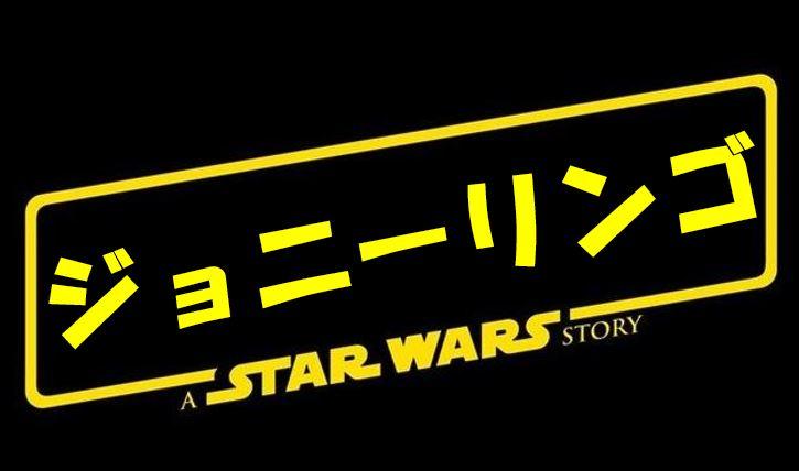 ハンソロ日本公開日は一ヶ月遅れの6月29日!っていうかロゴ!!