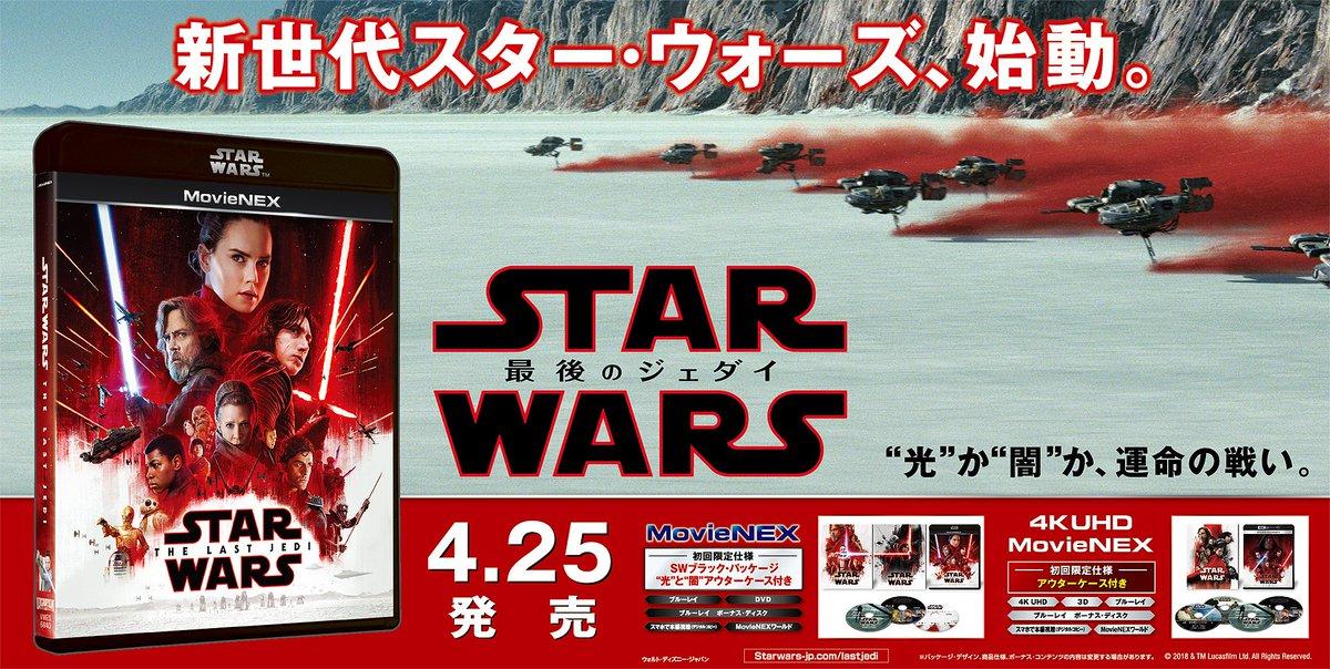 スターウォーズ最後のジェダイDVD/Blu-ray/4K発売日は4/25に決定!!!!!