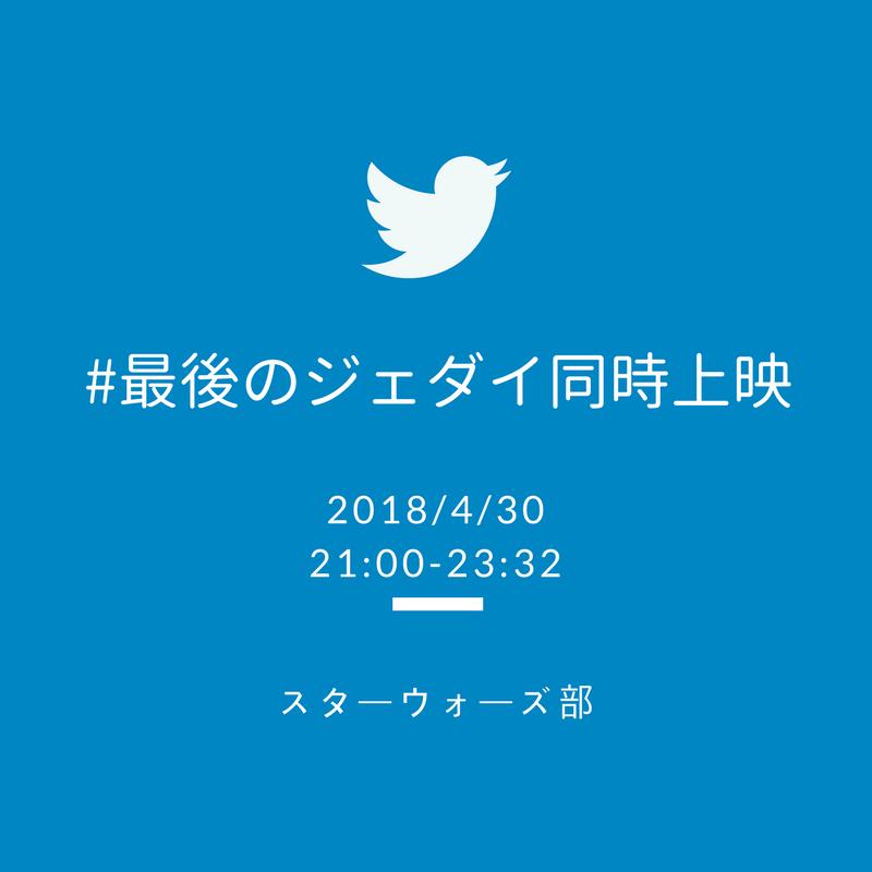 """スターウォーズ最後のジェダイ""""同時上映""""のお知らせ【4/30(祝)】"""