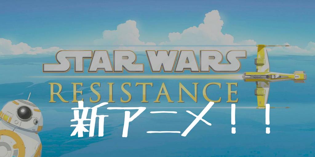 スターウォーズ新アニメシリーズ『STAR  WARS RESISTANCE』秋から放送開始!!!!