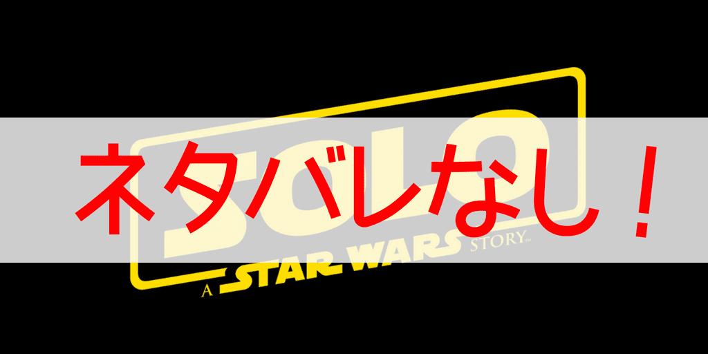 【ネタバレなし】ハン・ソロ/スター・ウォーズ・ストーリーの感想が続々と・・・