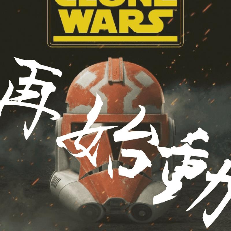 【再開】クローンウォーズ新シリーズ予告とポスターがコミコンで発表!!!