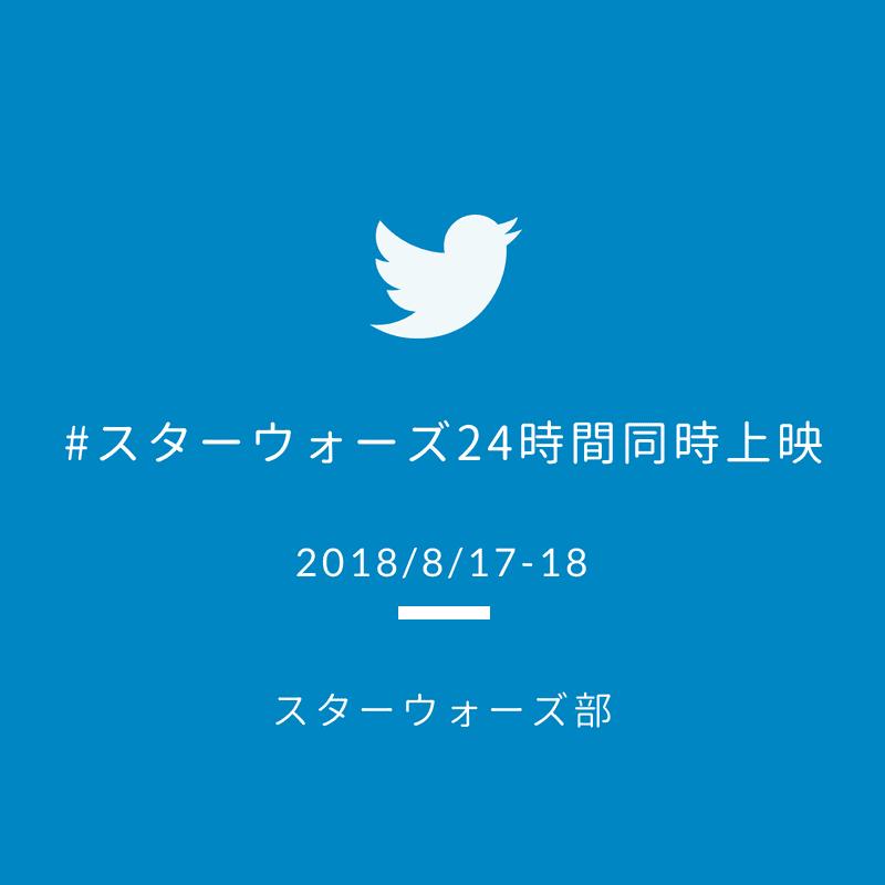 【#スターウォーズ24時間同時上映】のお知らせ