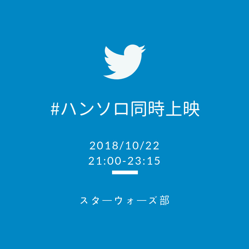 【#ハンソロ同時上映】開催のお知らせ 10/22(月)21:00スタート!!