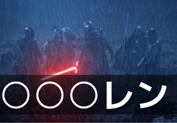 【確信】エピソード9登場するレン騎士団に隠された秘密(ネタバレ注意)