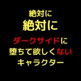 スターウォーズ キャラクター ダークサイド
