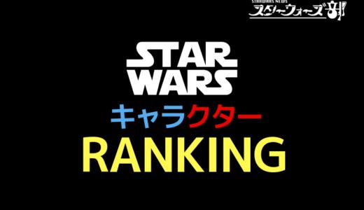 【スターウォーズ好きなキャラクターランキング】ファン投票結果🎉