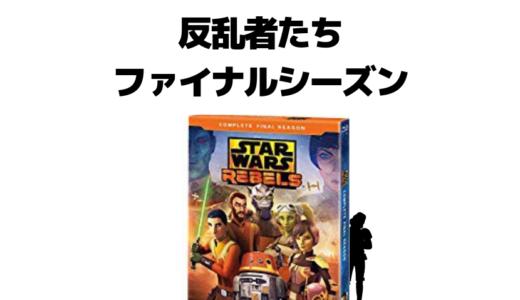 スターウォーズ反乱者たちファイナルシーズンDVD/Blu-ray4/24発売開始!!