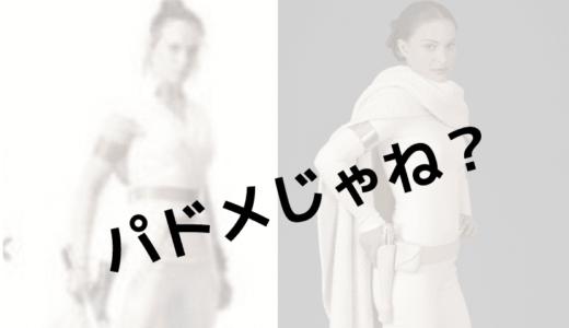 スターウォーズエピソード9レイのコスチュームはなぜ白い?→パドメじゃね?