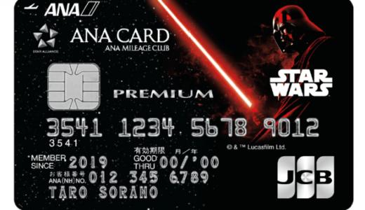 スター・ウォーズ デザインの ANA JCB カードが新登場 リリースは2019年夏以降