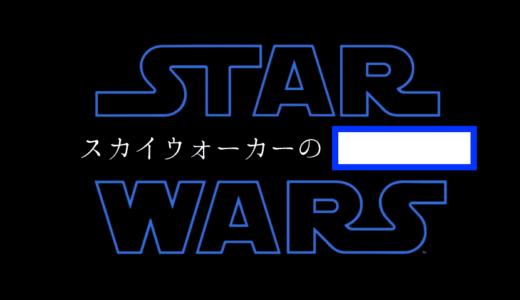 【邦題予想】スターウォーズ ザ・ライズ・オブ・スカイウォーカーって日本語でなに?