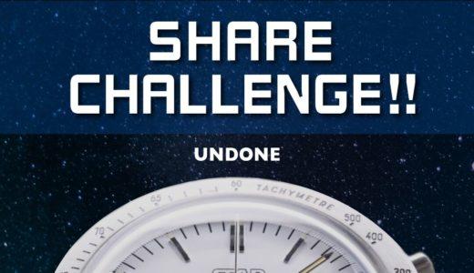 UNDONE JAPANスターウォーズカスタマイズウォッチ【シェアチャレンジ】キャンペーン参加方法