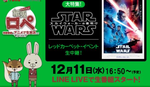 【LINE LIVE】スターウォーズ/スカイウォーカーの夜明けレッドカーペット生中継!!